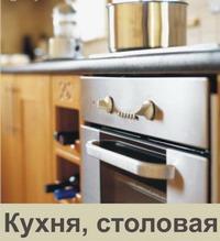 Натяжной потолок: кухня и столовая