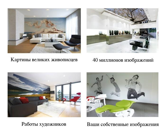 Французское качество фотопечати на потолках и стенах от компании CLIPSO